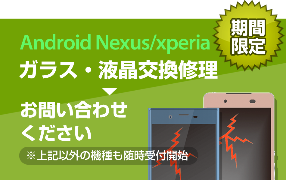 Android(アンドロイド)Nexus・xperiaもお問い合わせください