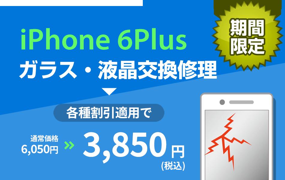 iPhone6Plus ガラス・液晶交換修理最大2000円引き