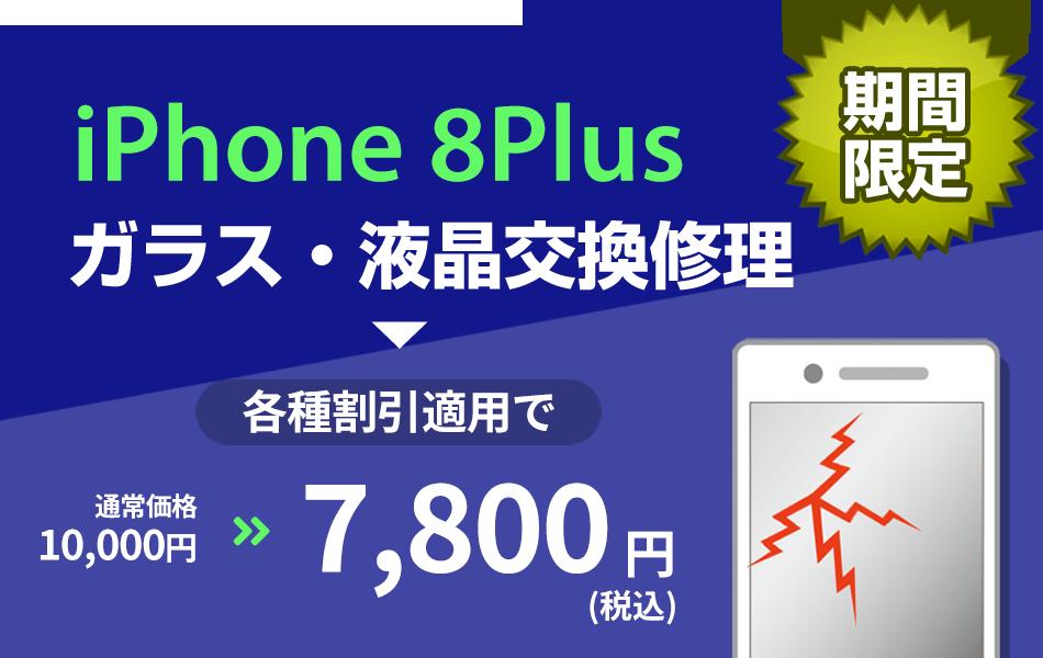 iPhone8Plus ガラス・液晶交換修理最大2000円引き