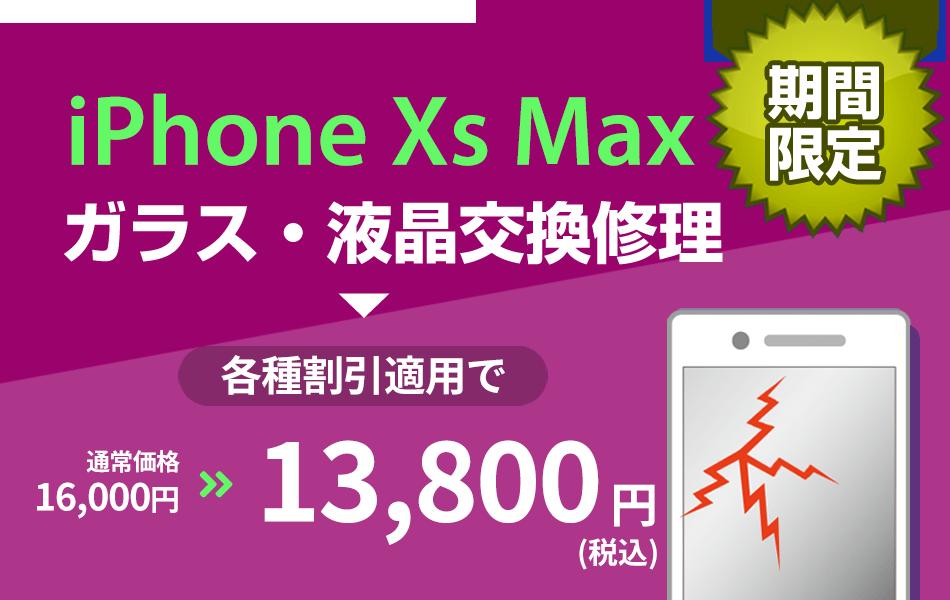 iPhoneXs Max ガラス・液晶交換修理最大2000円引き